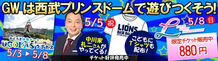 埼玉西武ライオンズ、ゴールデンウィークイベント開催