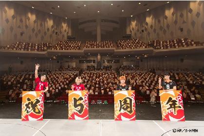 ハイパープロジェクション演劇「ハイキュー!!」 シリーズが5周年 醍醐虎汰朗らコメントが到着