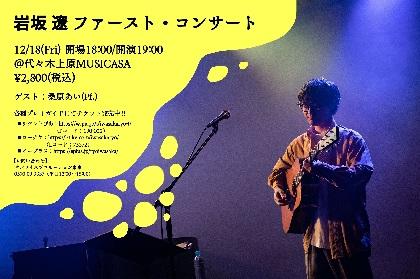 岩坂 遼、初の有観客ワンマンライブを開催 ジャズ・ピアニストの桑原あいがゲスト出演