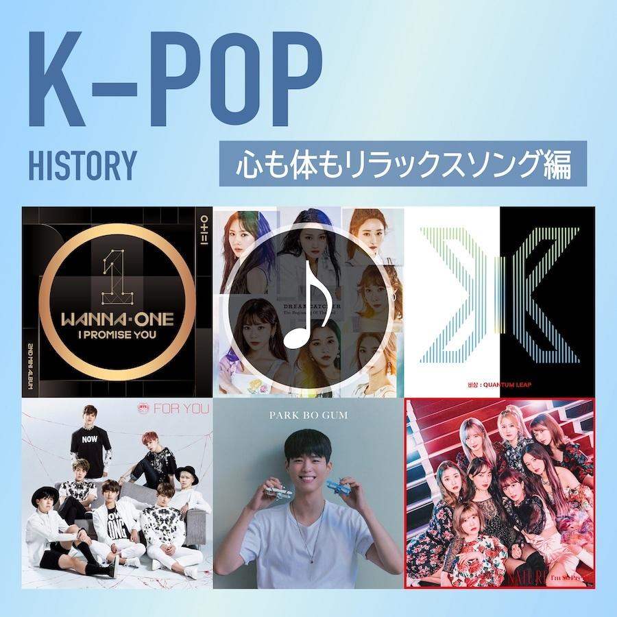K-POP HISTORY~心も体もリラックス編~