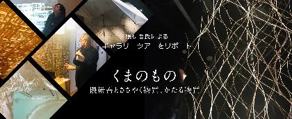 """建築家・隈研吾が約30年間研究してきた""""素材""""を紹介 『くまのもの 隈研吾とささやく物質、かたる物質』展レポート"""