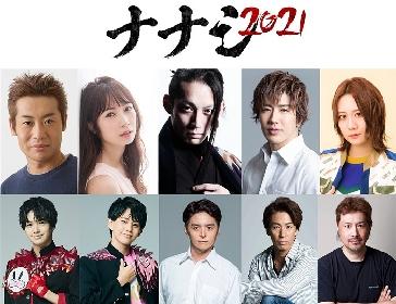 30-DELUXとアクションクラブによる、名古屋発のアクションエンターテインメント『ナナシ2021』が上演