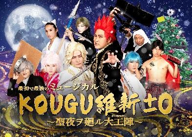 「有吉の壁」で生まれた、2.7次元アイドル「KOUGU 維新」 オンラインミュージカルのDVD化が決定