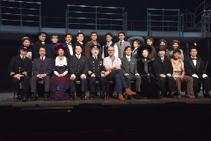 いよいよ出航! 加藤和樹、石川禅、鈴木壮麻ら出演ミュージカル『タイタニック』プレスコールレポート