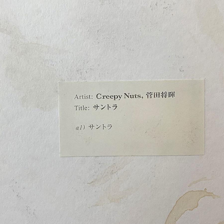 Creepy Nuts×菅田将暉「サントラ」