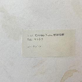 Creepy Nuts×菅田将暉、コラボ曲「サントラ」を7月に配信リリース決定