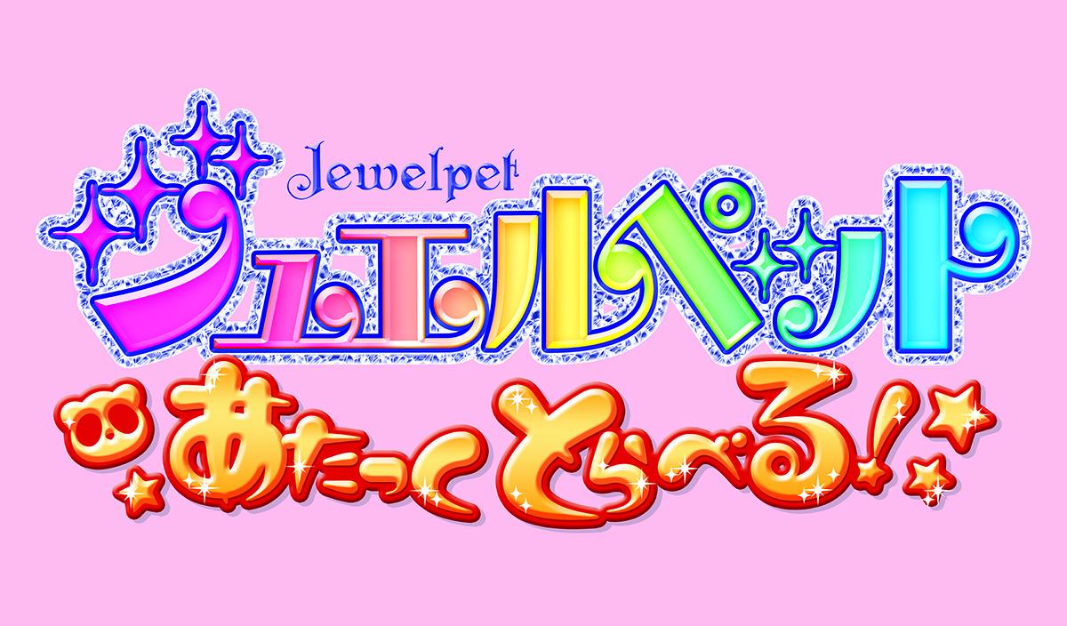 『ジュエルペット あたっくとらべる!』ロゴ (C)2008,2019 SANRIO/SEGA TOYS