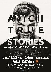 AVICIIの素顔に迫るドキュメンタリー映画『AVICII: TRUE STORIES』が2日間限定で公開