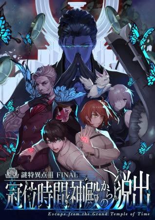 Fate/Grand Order×リアル脱出ゲーム「謎特異点III FINAL 冠位時間神殿からの脱出」メインビジュアル
