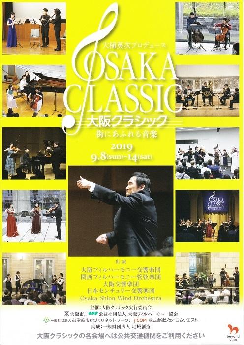 「大阪クラシック2019」パンフレット表紙