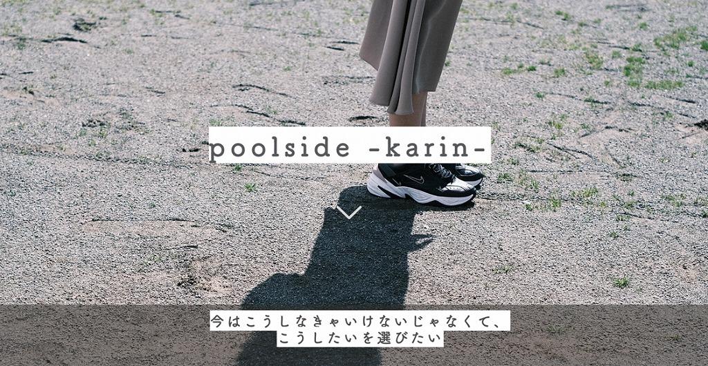 舞台『poolside -karin-』