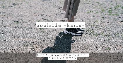 karinプロデュース舞台『poolside -karin-』 無観客で生配信上演を決定