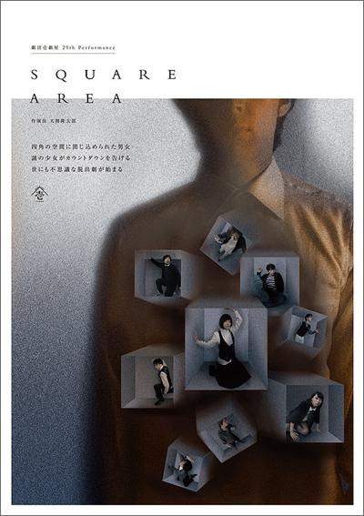 劇団壱劇屋「SQUARE AREA」メインヴィジュアル
