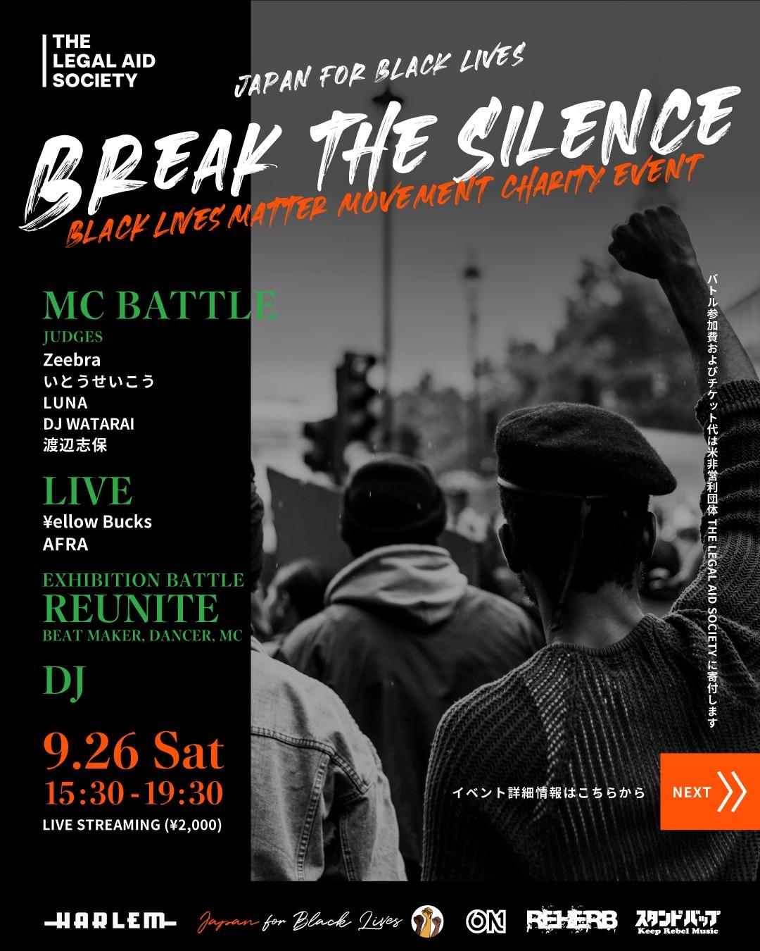 『BREAK THE SILENCE』