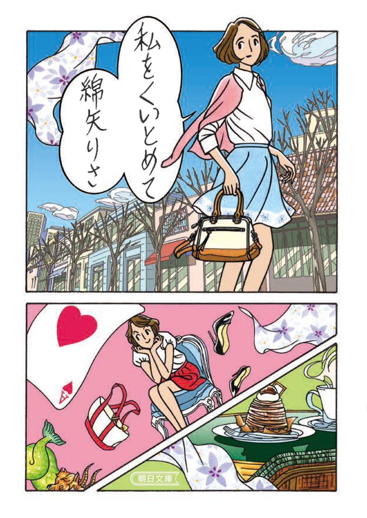 綿矢りさ『私をくいとめて』(朝日文庫)