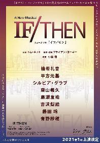 柚希礼音主演、一人の女性の2通りの人生を描くミュージカル『イフ/ゼン』の上演が決定