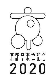 くるり主催『京都⾳博2020』舞台は京都・拾得 トレイラー第⼆弾と岸⽥繁楽団のプロローグ映像が公開