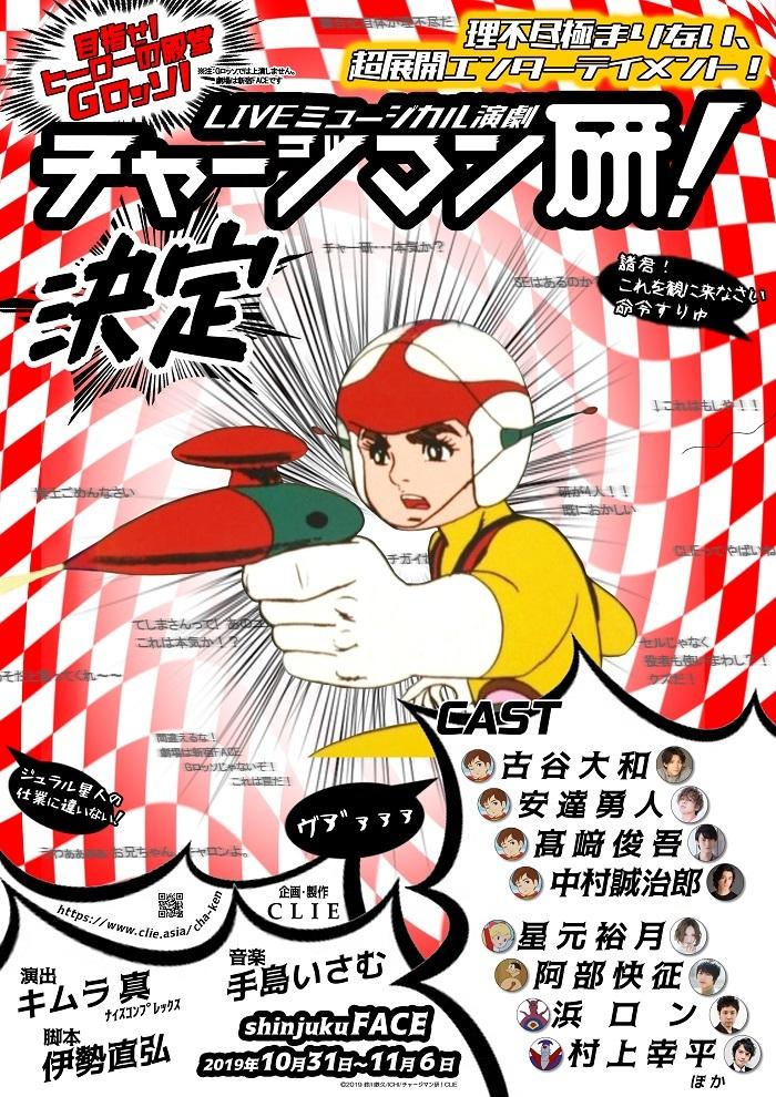 LIVEミュージカル演劇『チャージマン研!』  (C)2019 鈴川鉄久/ICHI/チャージマン研!CLIE