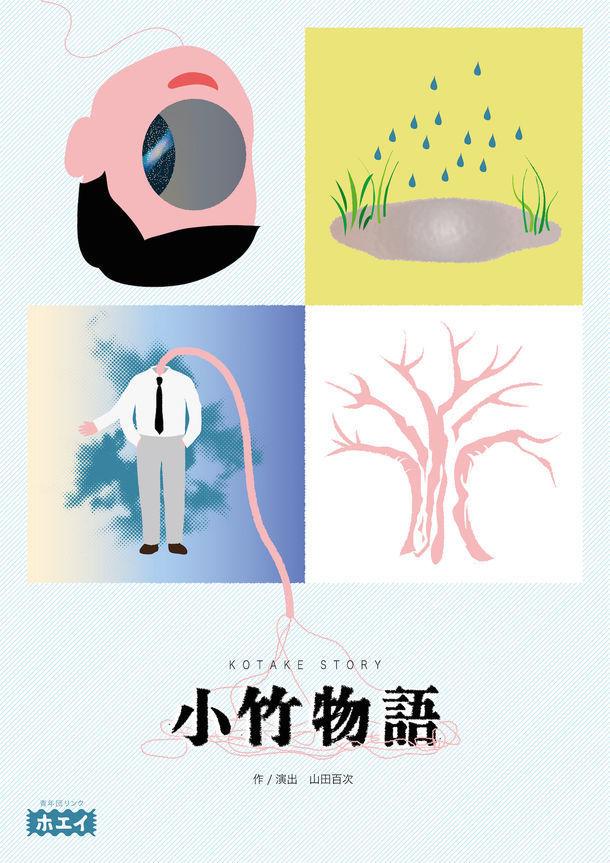 青年団リンク ホエイ「小竹物語」チラシ表