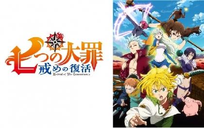 TVアニメ『七つの大罪 戒めの復活』第二弾PVを公開 序章&外伝『バンデット・バン』放送へ