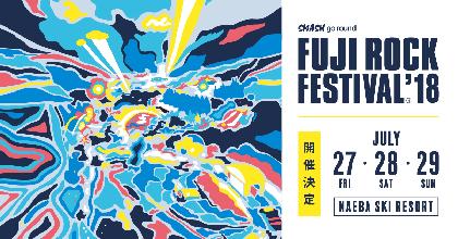 『FUJI ROCK FESTIVAL'18』完売必至の「期間限定早い割引チケット」詳細発表