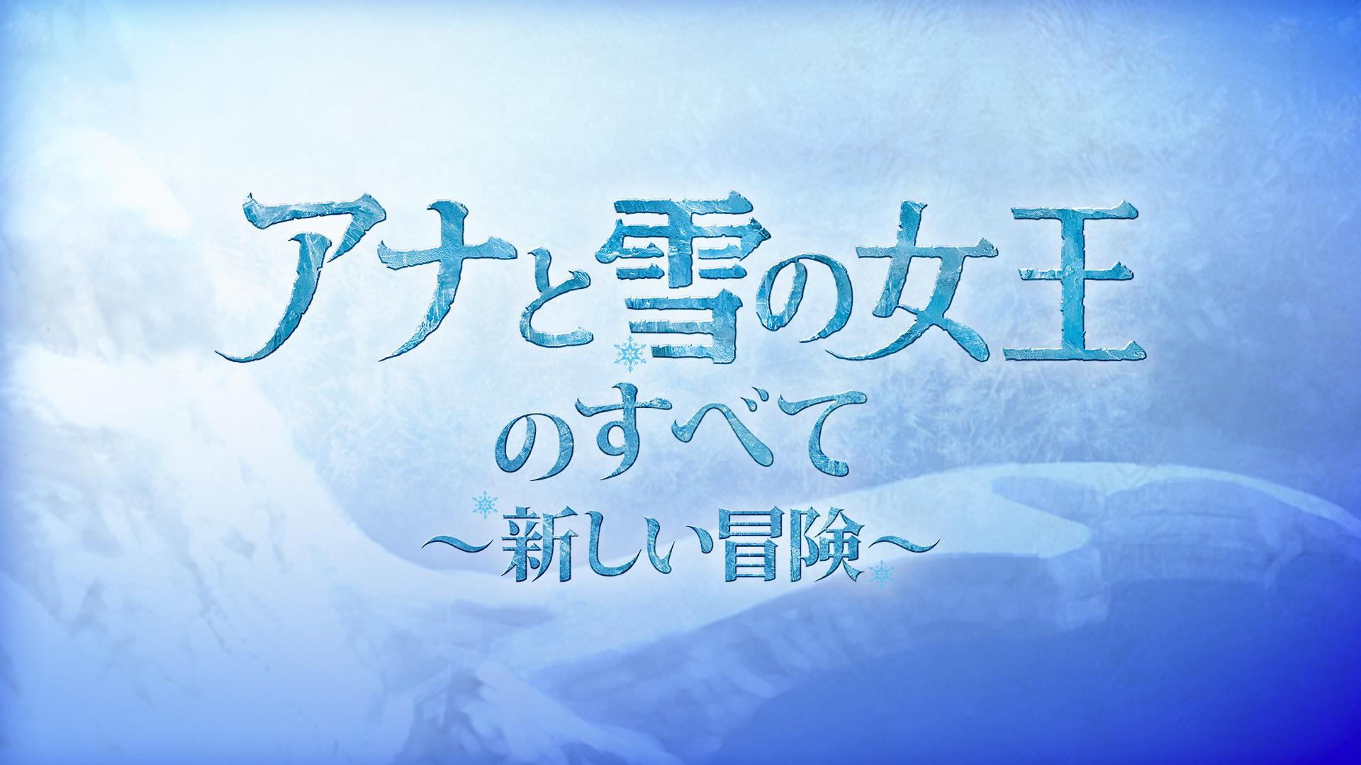 「アナと雪の女王のすべて〜新しい冒険」(C) ABC, Inc.