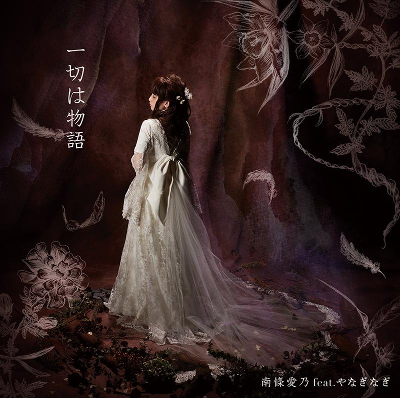 初回限定盤【CD+特典DVD】:GNCA-0479/¥1,800+税