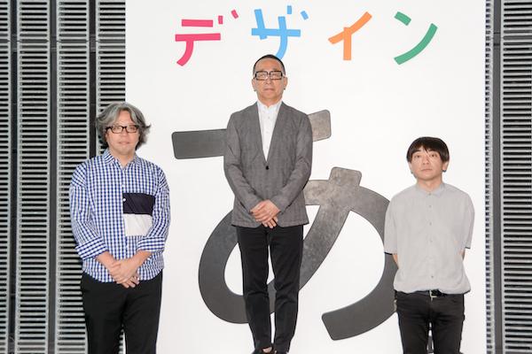 内覧会で挨拶した映像ディレクターの中村勇吾氏(左)、総合ディレクターの佐藤卓氏(中央)、音楽ディレクターの小山田圭吾氏(右)