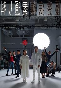 ふぉ~ゆ~福田悠太主演 山田ジャパン1月公演『優秀病棟 素通り科』のライブ配信が決定