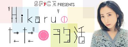 """""""Hikaru""""のただのヲタ活 Vol.4 芸術の秋に思う「人の心に届くエンタメ」"""