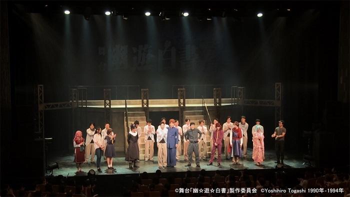 舞台「幽☆遊☆白書」_カーテンコール (C)Yoshihiro Togashi 1990年-1994年 (C)舞台「幽☆遊☆白書」製作委員会