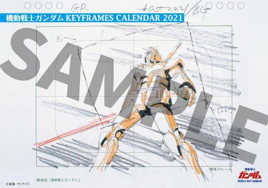 卓上カレンダー『機動戦士ガンダム KEYFRAMES CALENDAR 2021 -安彦良和アニメーション原画-』 (C)創通・サンライズ