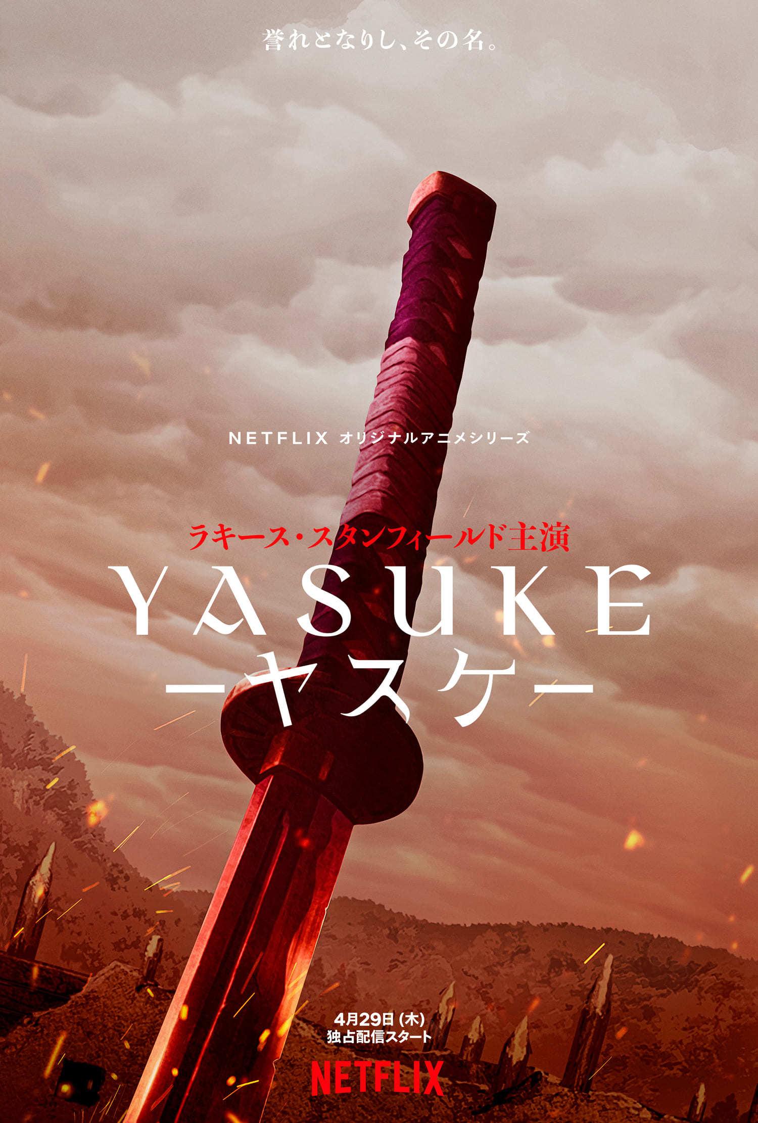 Netflixオリジナルアニメシリーズ『Yasuke -ヤスケ-』ティザービジュアル