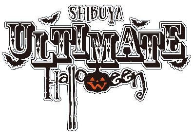 ハロウィンサーキットイベント『SHIBUYAアルティメットハロウィン2019』今年も開催決定 鈴木愛理、lolらの出演も発表に