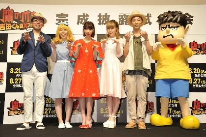 森川葵&内田彩の演技をFROGMANが絶賛「さすがだな、頭いいなーと思いました」映画『鷹の爪8 』完成披露試写会