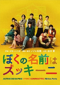 辰巳雄大(ふぉ〜ゆ〜)主演、ノゾエ征爾が脚本・演出 ベストセラー小説「ぼくの名前はズッキーニ」を世界で初舞台化