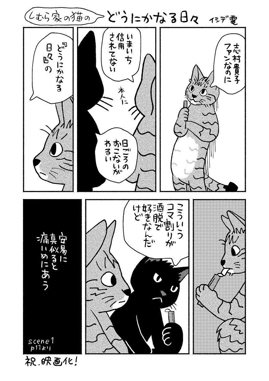 イシデ電_寄稿