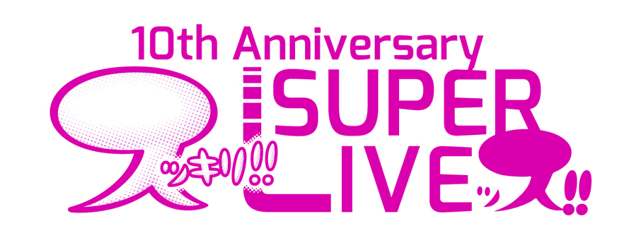 『スッキリ!! 10th Anniversary SUPER LIVEッス!!』