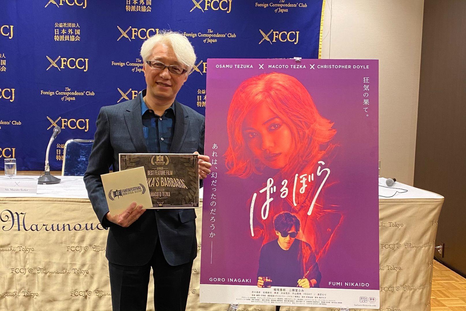 映画『ばるぼら』手塚眞監督  日本外国特派員協会にて