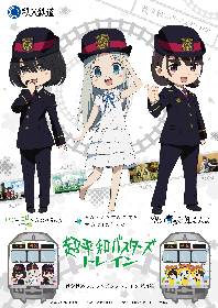秩父鉄道に乗ってアニメ聖地をめぐる『超平和バスターズトレインスタンプラリー』開催決定