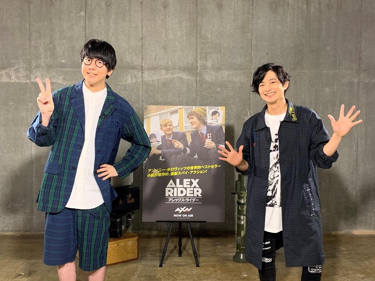 特別番組「AXN日本初放送記念 花江夏樹と下野紘の「アレックス・ライダー」スペシャルミッション」