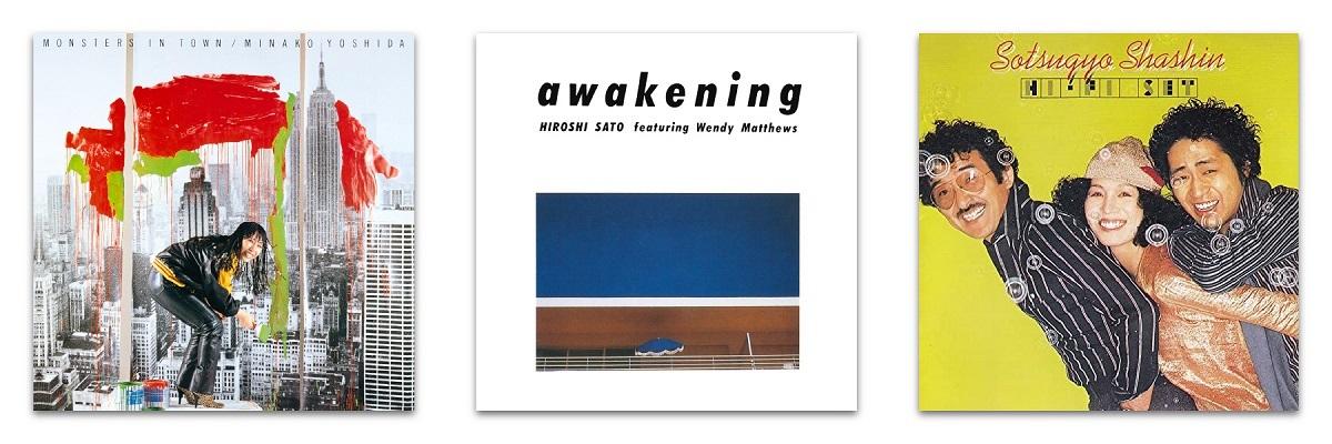 吉田美奈子『MONSTERS IN TOWN』、佐藤博『Awakening』、ハイ・ファイ・セット『卒業写真』