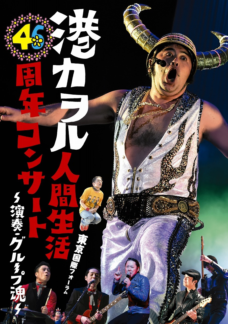 港カヲル DVD
