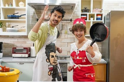 平井堅、平野レミと「お酒が進む絶品おつまみ」を作る特別番組が放送