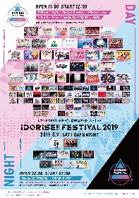 都市型アイドルサーキット『IDORISE!! FESTIVAL』東京女子流、愛乙女☆DOLLら第6弾出演者を発表