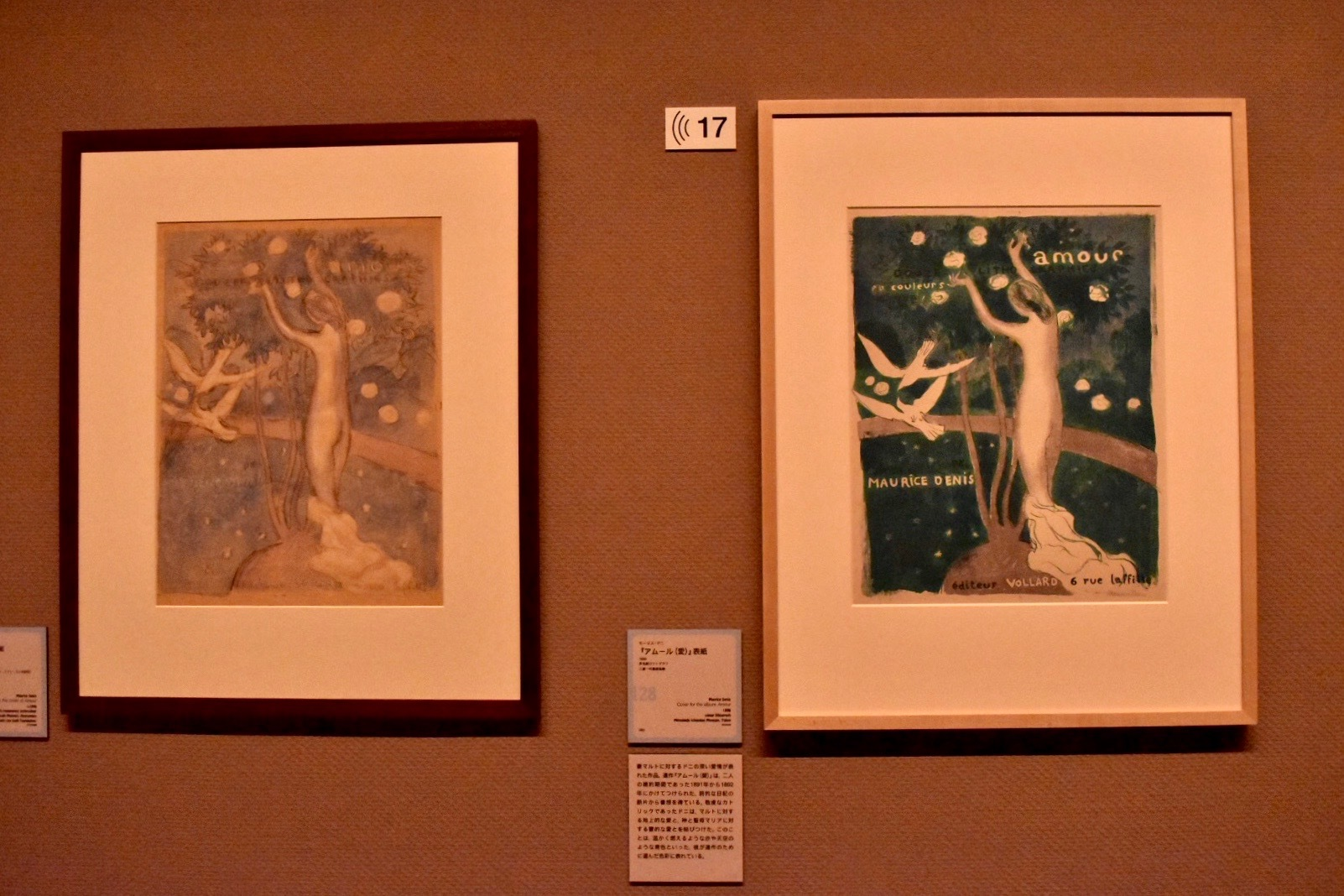 左:モーリス・ドニ《『アムール(愛)』表紙のための下絵》1898年頃  右:モーリス・ドニ《『アムール(愛)』表紙》1898年