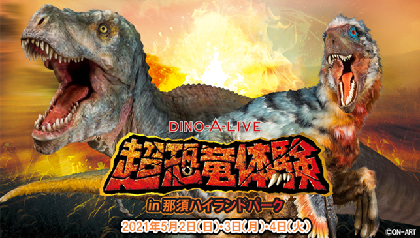 GWに「DINO-A-LIVE超恐竜体験in那須ハイランドパーク」開催決定