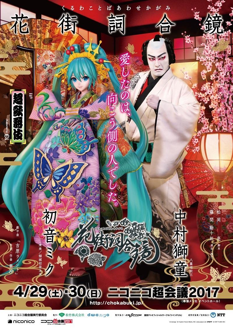 超歌舞伎メインビジュアル