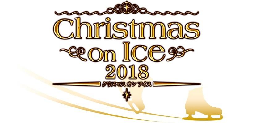 『Christmas on Ice 2018』は12月14日(金)~16日(日)に開催