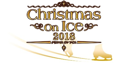 『Christmas on Ice』に織田信成、デニス・ヴァシリエフスが出演! 福原美穂も音楽で盛り上げる